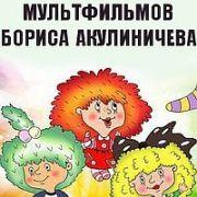 Сборник мультфильмов Бориса Акулиничева все серии