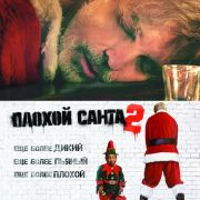 Плохой Санта 2 / Bad Santa 2
