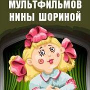 Сборник мультфильмов Нины Шориной все серии