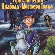 Приключения Икабода и мистера Тоада / The Adventures of Ichabod and Mr. Toad