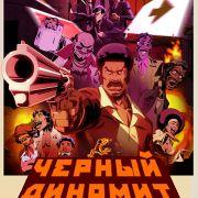 Черный Динамит / Black Dynamite: The Animated Series все серии