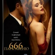 666 Парк Авеню / 666 Park Avenue все серии