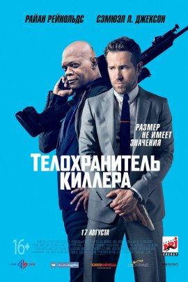Телохранитель киллера / The Hitman's Bodyguard
