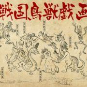Карикатурные Упыри Сенгоку / Sengoku Choujuu Giga Kou все серии