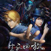 Воспроизведение Жизни И Смерти / Shengsi Huifang / Life And Death Playback все серии