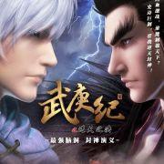 Джи Ву Ген / Gji Wu Gen все серии