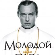 Молодой Папа / The Young Pope все серии