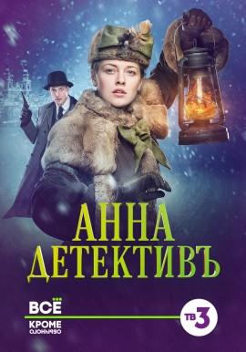 Анна-детективъ смотреть онлайн