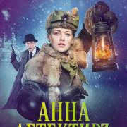 Анна-детективъ все серии