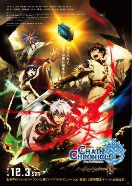 Цепные Хроники: Свет Геккейтаса / Chain Chronicle: Hekuseitasu no Hikari смотреть онлайн