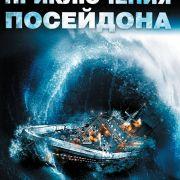 Приключения 'Посейдона' / The Poseidon Adventure