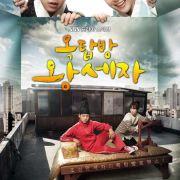 Принц с чердака / Oktab bang wangseja все серии