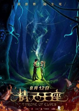 Гнездо Дракона: Эльфийский Трон / Dragon Nest: Throne of Elves смотреть онлайн
