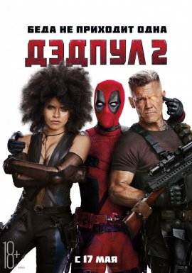 Дэдпул 2 / Deadpool 2