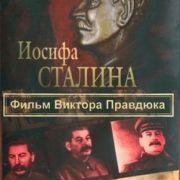 Дело Иосифа Сталина все серии