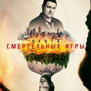 Охота на Унабомбера / Manhunt: The Unabomber все серии
