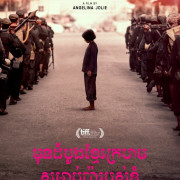 Сначала они убили моего отца / First They Killed My Father: A Daughter of Cambodia Remembers