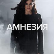 Амнезия / Absentia все серии