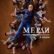 Мерли / Merlí все серии