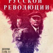 Подлинная история Русской революции все серии