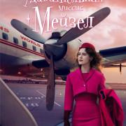 Удивительная миссис Мейзел (сериал) / The Marvelous Mrs. Maisel все серии
