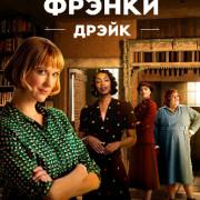 Тайны Фрэнки Дрейк / Frankie Drake Mysteries все серии