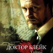 Доктор Блейк / The Doctor Blake Mysteries все серии