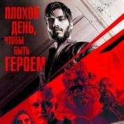 Криптон / Krypton все серии