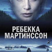 Ребекка Мартинссон / Rebecka Martinsson все серии