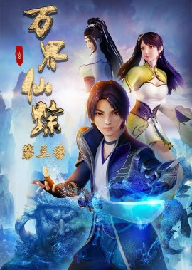 Страна Десяти Тысяч Чудес / Wan Jie Xian Zong смотреть онлайн