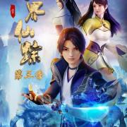 Страна Десяти Тысяч Чудес / Wan Jie Xian Zong все серии