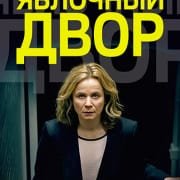 Яблочный двор /  Apple Tree Yard все серии