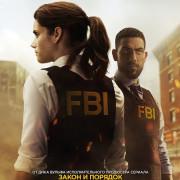 ФБР / FBI все серии