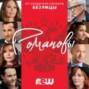 Романовы / The Romanoffs все серии
