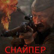 Снайпер: Последний выстрел все серии
