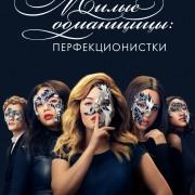 Милые обманщицы: Перфекционистки / Pretty Little Liars: The Perfectionists все серии