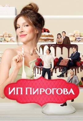 ИП Пирогова смотреть онлайн