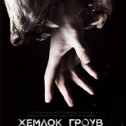 Хемлок Гроув / Hemlock Grove все серии