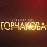 Следователь Горчакова все серии
