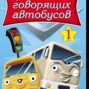 Приключения говорящих автобусов / Busy Buses все серии