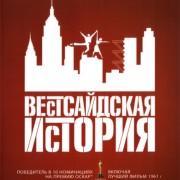 Вестсайдская история / West Side Story