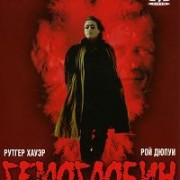 Гемоглобин / Bleeders