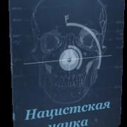 Нацистская наука / Sciences Nazies все серии