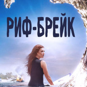 Риф-брейк / Reef Break все серии