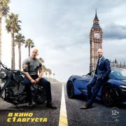 Форсаж: Хоббс и Шоу / Fast & Furious Presents: Hobbs & Shaw