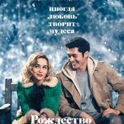 Рождество на двоих / Last Christmas
