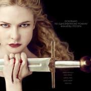 Белая королева / The White Queen все серии
