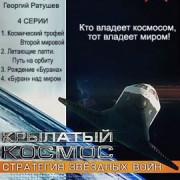 Крылатый космос. Стратегия звездных войн все серии