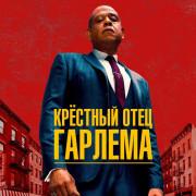 Крёстный отец Гарлема / Godfather of Harlem все серии