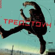 Тредстоун / Treadstone все серии